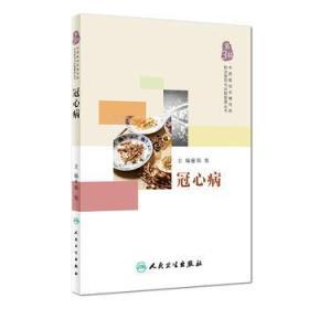 中西医结合慢性病防治指导与自我管理丛书:冠心病