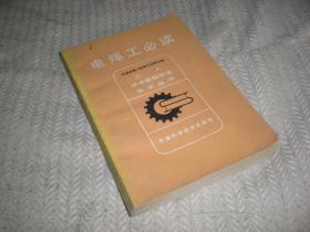 电焊工必读_天津市机械工业管理局编 1981年1版84年3印