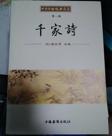 千家诗(中华传世经典藏书)