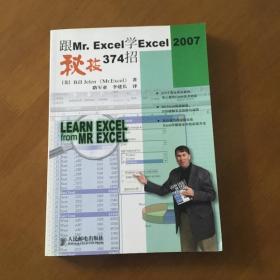跟Mr.Excel学Excel 2007秘技374招(美)杰里恩 正版原书