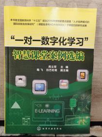 """""""一对一数字化学习""""智慧课堂案例选编"""