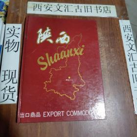 陕西出口商品(西凤酒、城固酒、黄陵龙宴酒、太白酒、天麻酒等)