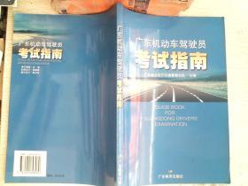 广东机动车驾驶员考试指南