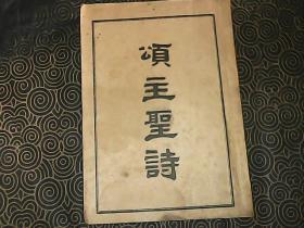 颂主圣诗【民国29年青岛发行《颂主圣诗》收录两百多首圣诗】