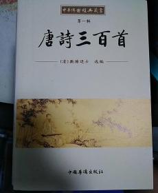 唐诗三百首(中华传世经典藏书)