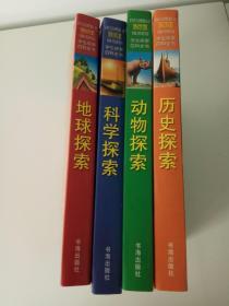 学生探索百科全书:动物探索、地球探索、科学探索、历史探索(全四册)