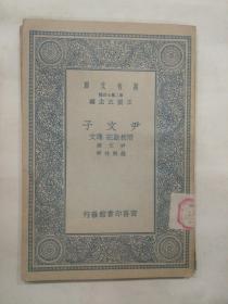 尹文子:附校勘记逸文(万有文库)民国26年3月初版
