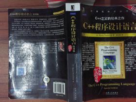 C++程序设计语言(特别版)十周年中文纪念版·-。'