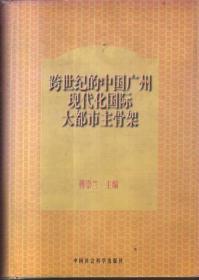 跨世纪的中国广州现代化国际大都市主骨架(精装)