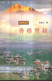 人文华夏 香格里拉:横断山民族文化走廊
