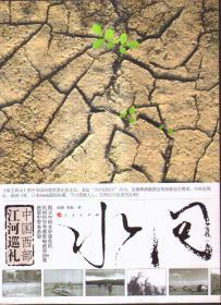 水问——中国西部江河巡礼