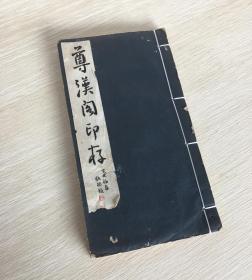 民国印谱《尊汉阁印存》顾琢簃篆刻  一册全  包邮  宣纸石印本