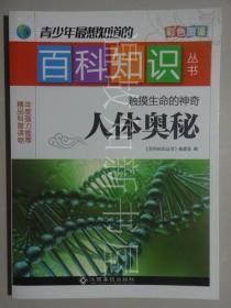 青少年最想知道的百科知识丛书:触摸生命的神奇 人体奥秘