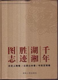 千年湖湘胜迹图志(上下 精装)