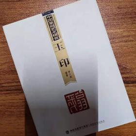 中国篆刻艺术精赏:玉印