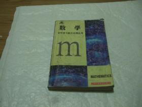初中学习能力自测丛书 数学