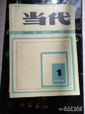 当代 文学双月刊 1984年第1、2、3、5期