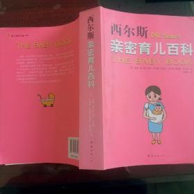 西尔斯亲密育儿百科(2015版)