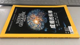 NATIONAL GEOGRAPHIC 美国国家地理杂志 中文版 2017年9月