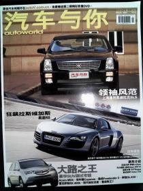 汽车与你 2007.03