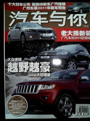 汽车与你 2011.01