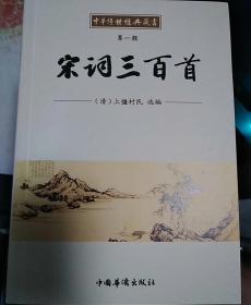 宋词三百首(中华传世经典藏书)