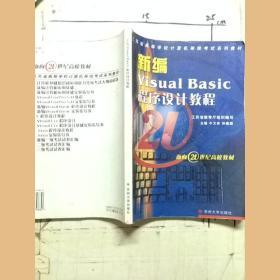新编Visual Basic程序设计教程