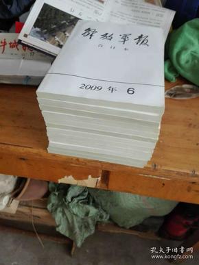 解放军报合订本2009年,1-12月,全,品相如图,看好再拍。