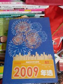 2009年选最适合中学生阅读--散文