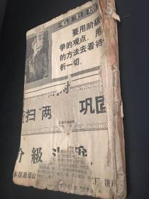 芥子园画传初集卷五、卷六