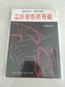 中国按摩疗病奇术