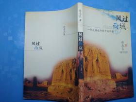 风过西域 ------ 一位援疆教师眼中的新疆(作者签售)