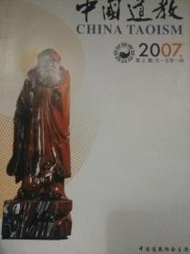 中国道教2007年第5期总101期
