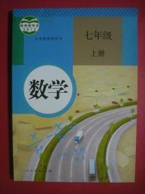 初中数学七年级上册.初中数学2012年第1版,初中数学7年级上册a