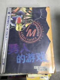 正版现货!男人的游戏  玛丽尼娜侦探小说系列9787806233023