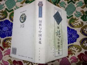 围棋与中国文化