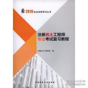 2019执业资格考试丛书:注册岩土工程师专业考试复习教程