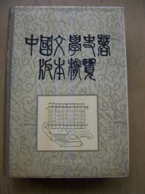 中国文学史著版本概览(精装大32开.品相好.印数500册.【32开--20】