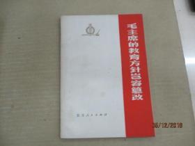 毛主席教育方针岜容篡改