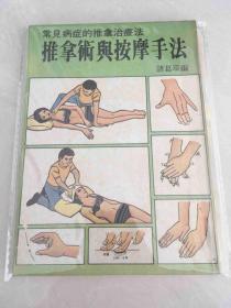 推拿术与按摩手法