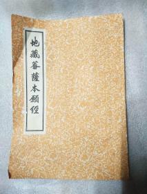 地藏菩萨本愿经。上海佛学书局