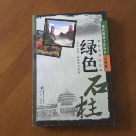 绿色石柱(重庆旅游文史丛书)