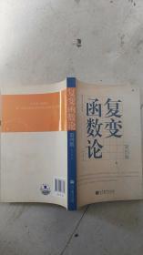 复变函数论(第四版)
