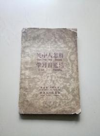 五十年代《关中人怎样学习普通话》