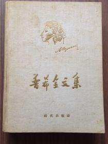 54年《普希金文集》精装大32开布面精装烫金字