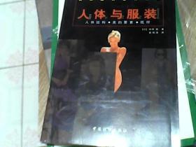 人体与服装:人体结构·美的要素·纸样