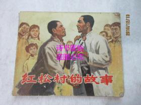 红松村的故事——徐华令绘画