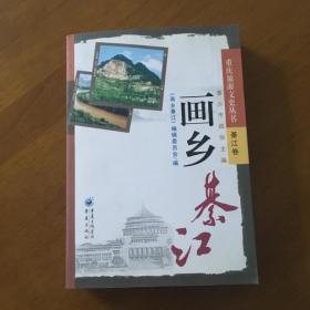 画乡綦江(重庆旅游文史丛书)