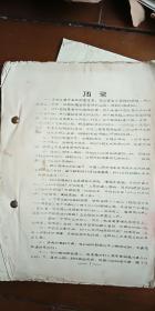 毛主席各个时期 讲话 文章 油印本 (红印 蓝印)等一厚册 合订本