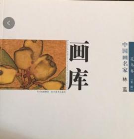 中国画名家画库第二辑-花鸟卷林蓝